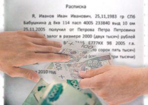 Как правильно составить расписку о получении денег