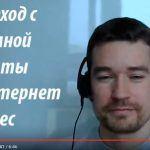 Бросил работу ради интернет-бизнеса. Интервью Владиславу Субботенко