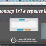 Взаимопиар 1х1 в сервисе Infooz с Виталием Озоришиным