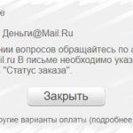 Ошибка введите корректный e-mail в системе Деньги Mail Ru