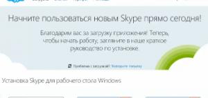 Не работает скайп на виндовс 10