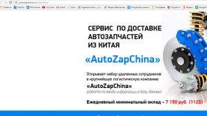 лохотрон автозапчина autozapchina