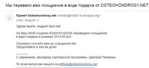 комиссионные от Печёркина Дмитрия