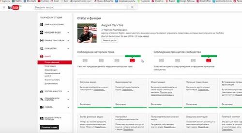 Творческая студия Ютуба (YouTube)