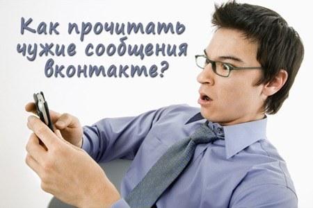 Как прочитать чужие сообщения в контакте