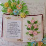 Как подписать книгу в подарок образец