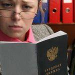 Как исправить ошибку в трудовой книжке