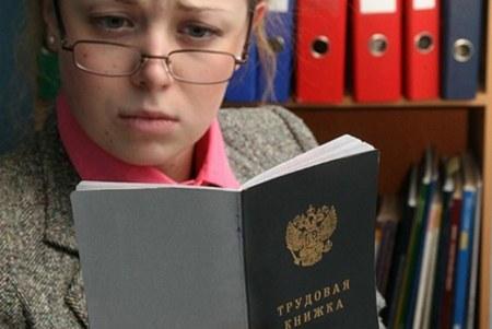 Как исправить ошибку в трудовой книжке, образец записи