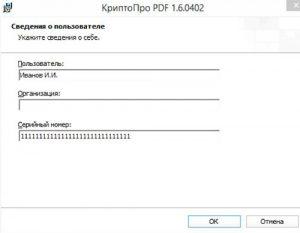 Как подписать документ электронной подписью
