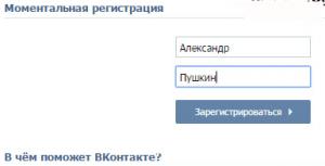 Как зарегистрироваться в контакте через электронную почту