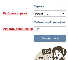 регистрация вк