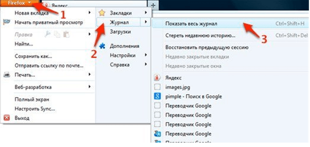 Удаление истории браузера