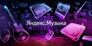 Заработок на Яндекс музыке