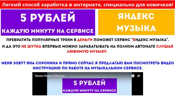 Легкие деньги в Яндекс музыке