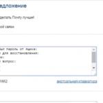 Как восстановить электронную почту если забыл логин и пароль