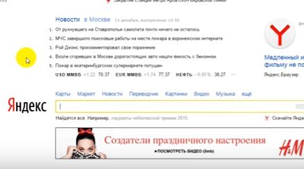 Не воспроизводится видео в яндекс браузере