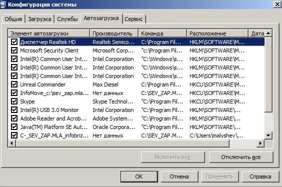 Что делать, если компьютер тормозит и зависает Windows 7