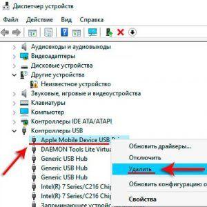 Что делать если компьютер не видит Айфон через USB
