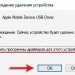Что делать если компьютер не видит Айфон через USB порт