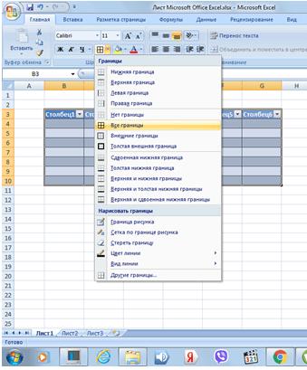 Добавление обрамления ячеек - Excel - Office Support - Office 365