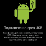 Компьютер не видит телефон Самсунг через USB