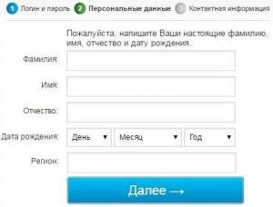 Как зарегистрироваться в личном кабинете Ростелекома