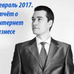 Февраль 2017. Отчёт об интернет-бизнесе