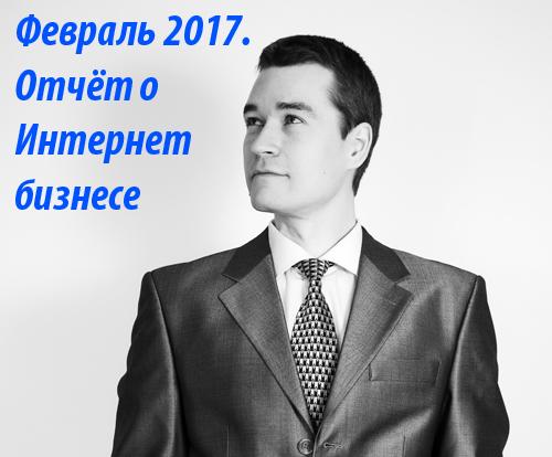 Февраль 2017, отчёт, Хвостов Андрей