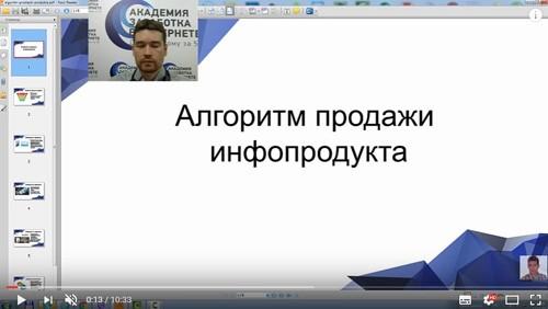Как продать книгу, видеокурс через Интернет
