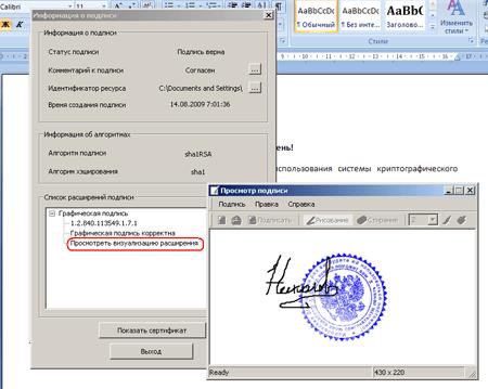 Как подписать документ усиленной квалифицированной электронной подписью