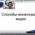 Монетизация видео на Ютубе (youtube) — 3 способа