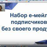 Набор подписной базы (e-mail подписчиков) для инфобизнеса, партнёрского маркетинга
