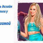 Юлия Первушина — заказать дизайн сайта у профи Рунета