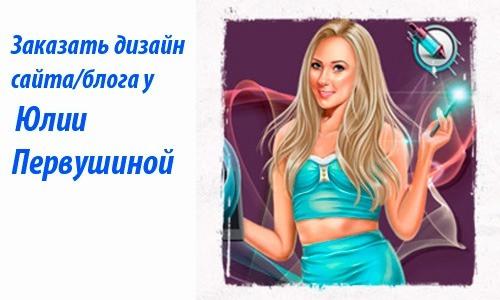 Юлия Первушина