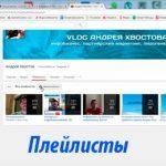 Как создать / удалить плейлист на Ютубе (playlist youtube)
