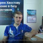 Привлечение e-mail подписчиков - отзыв Хвостову Андрею