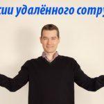 Удалённый сотрудник — вакансии проекта dohodsistemno
