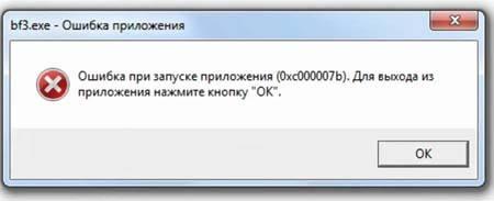 Ошибка при запуске приложения 0xc000007b, как исправить на виндовс 7