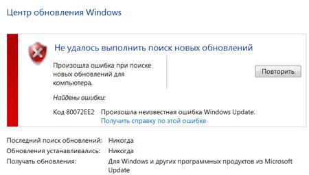 Почему не устанавливаются обновления на Windows 7, возможные причины
