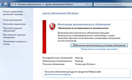 Почему не устанавливаются обновления на Windows 7, причины