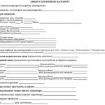 Как правильно заполнить анкету при приёме на работу