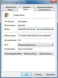 Ошибка нарушения конфиденциальности chrome