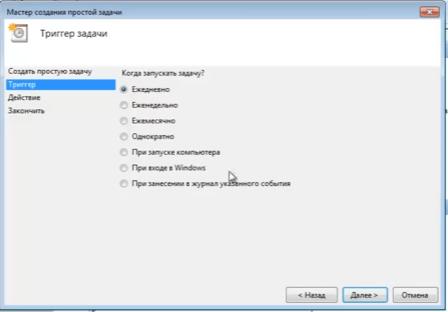 Как поставить будильник на компьютере Windows 7