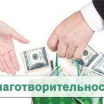 Как открыть благотворительный фонд?