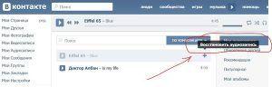 Как удалить аудиозаписи ВКонтакте, если нет крестика?