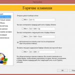 Как открыть буфер обмена на Windows 7?