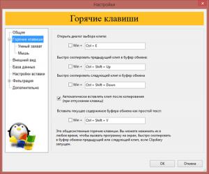 Как открыть буфер обмена на Windows 7