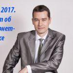 Март 2017. Отчёт об интернет-бизнесе