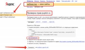 Добавить сайт в поиск Яндекса, этап первый
