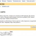 Добавить сайт в поиск Яндекса без ошибок
